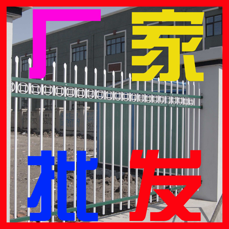 Custom galvanized zinc steel fence fence fence spray horse road traffic construction of residential fence fence railing fence antirust