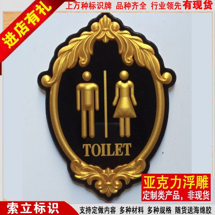 Custom-made clothing for men and women toilet signage upscale house house bathroom toilet wc numbers signage personality doorplates