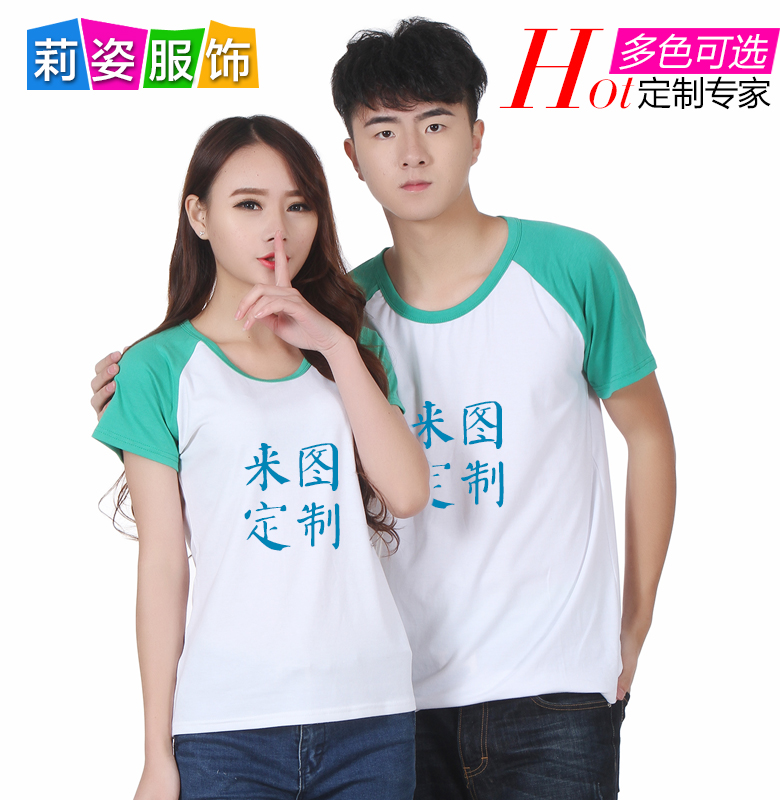 Custom raglan t-shirt cotton round neck short sleeve t-shirt painted blank shirt nightwear overalls printing custom