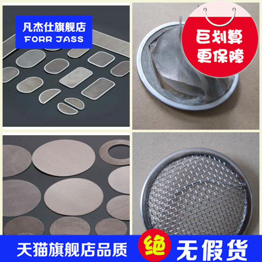 Customization: copperware stainless steel filter mesh filter residue mesh cloth mesh punching board small wafer wafer