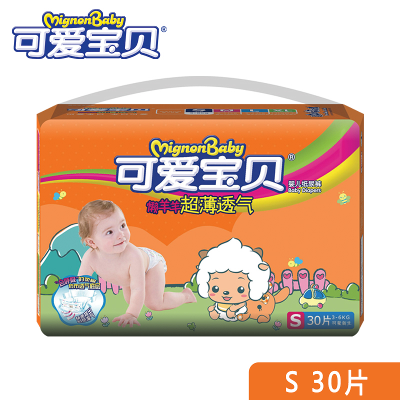 Cute baby diapers baby diapers thin breathable diapers s30 piece diapers s code trumpet stick waist on both sides of the po po