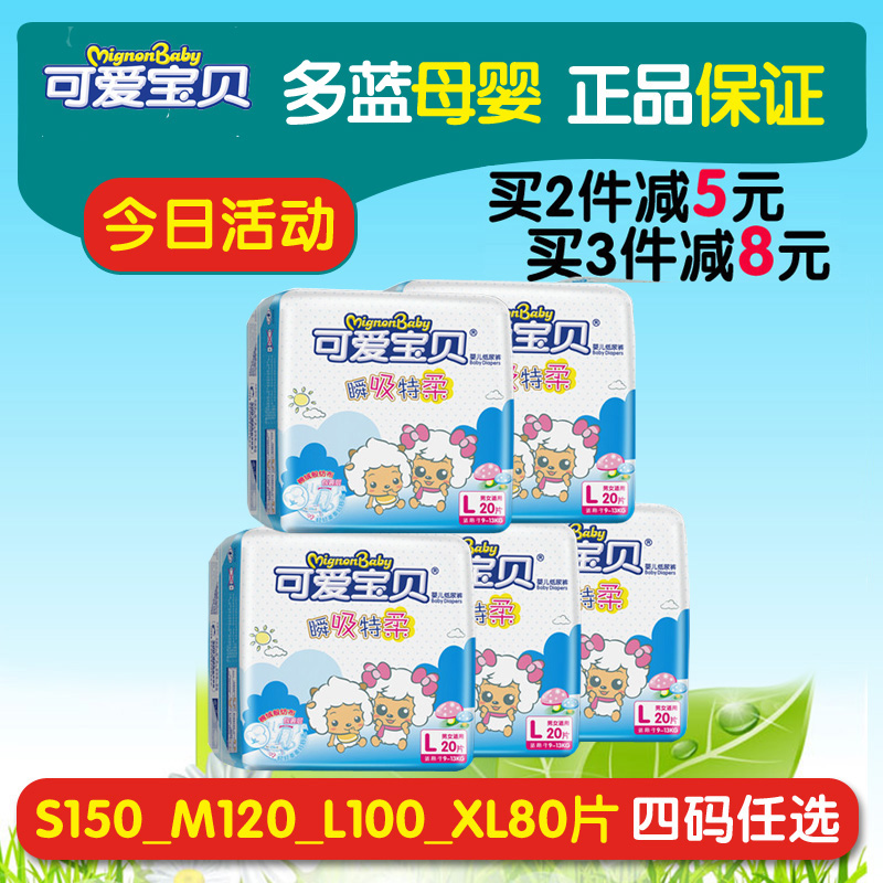 Cute baby diapers instantaneous suction special soft diapers four yards optional S_M_L_XL baby baby diapers imported raw materials
