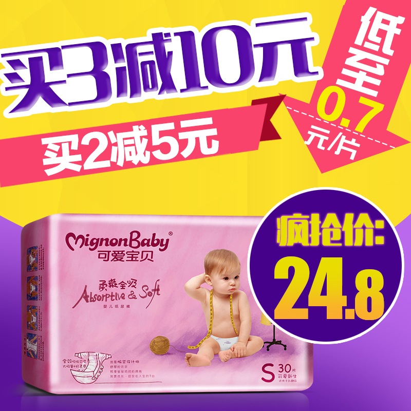 Cute baby soft cool wide suction newborn baby diapers baby diapers trumpet piece s30 non lara pants