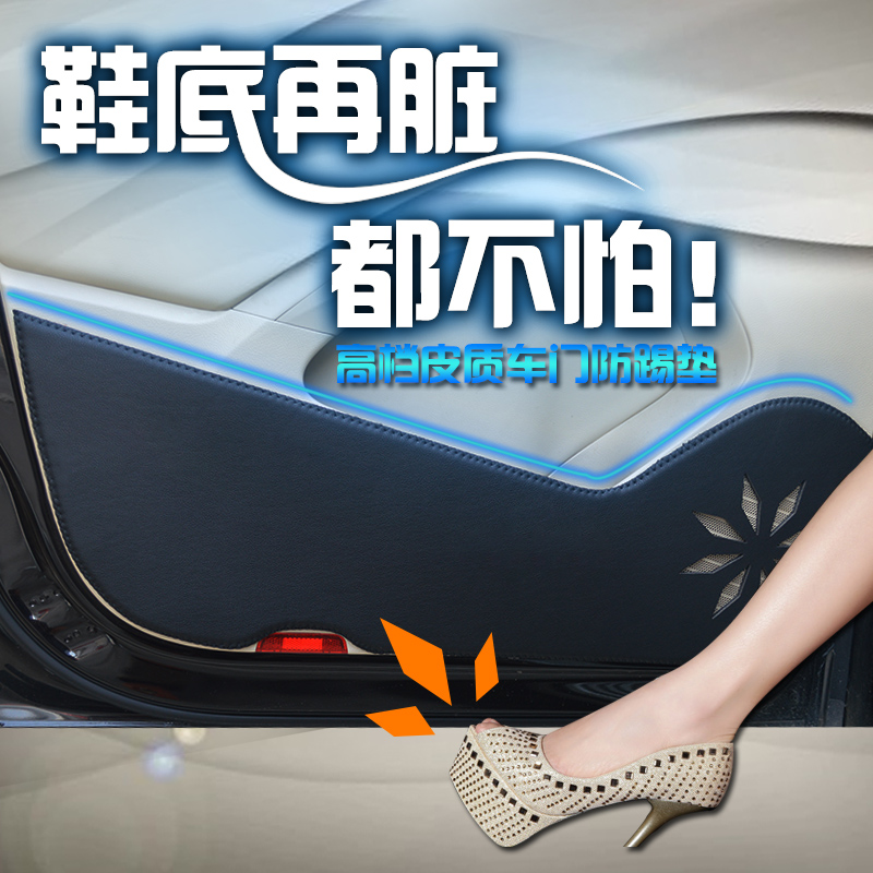 Cx70 refit changan changan commercial auchan considerate to put the car door kick pad anti dirty door to change color