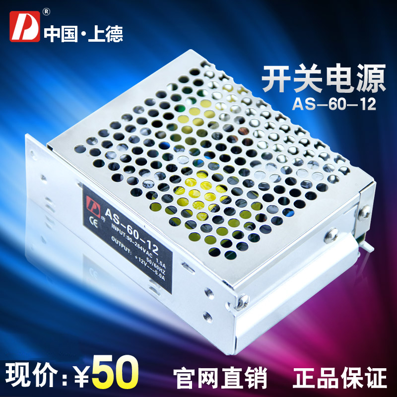 D brand s-60-12 switching power supply 12v5a centralized power supply voltage switching power supply led monitor power