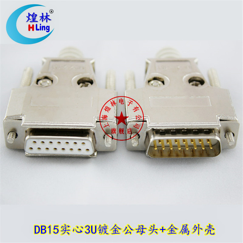 D-sub and orally db15 core male and female head 15 core needle 2 row 15 pin plug wire type gold-plated Head
