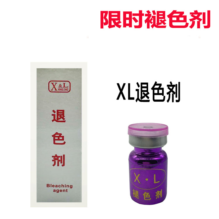 Dai cool xl limited professional wenxiu bleaching agent modified lines change color fade faded in a timely manner without leaving any traces
