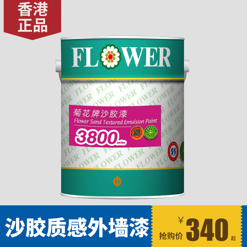 Daisy brand sand glue paint exterior wall paint latex wall paint waterproof sunscreen outdoor paint alkali mildew efficacy