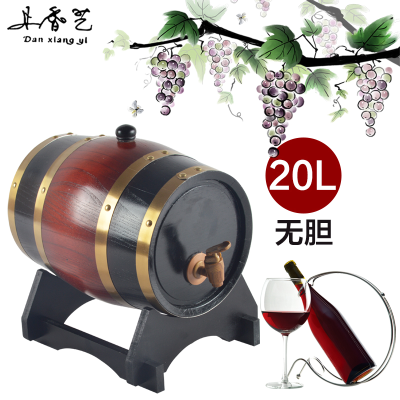 Dan hong yi 20l liters of beer gutless oak barrels oak wine barrels oak barrels red wine wine barrels