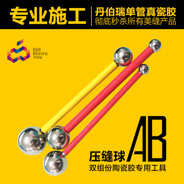 Danbo rui dedicated us seam construction tools seam pressure ball gangqiu true porcelain glue dedicated