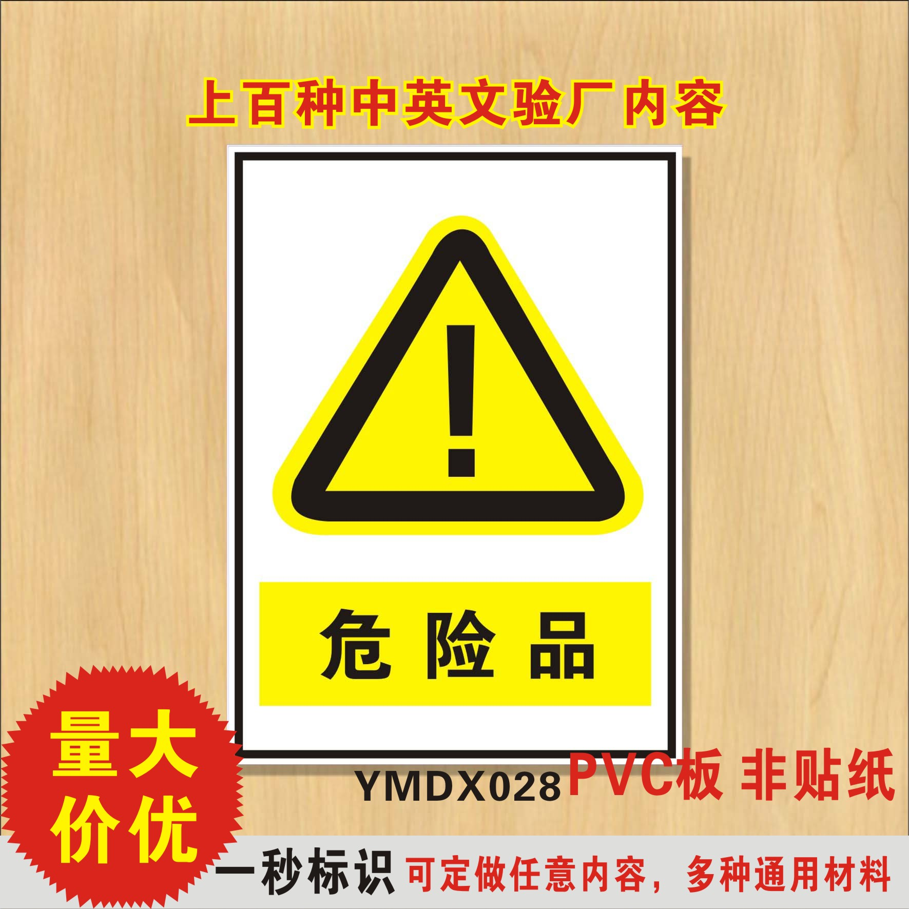 Dangerous goods safety warning signs pvc safety signs warning signs custom signs nameplate label stickers security