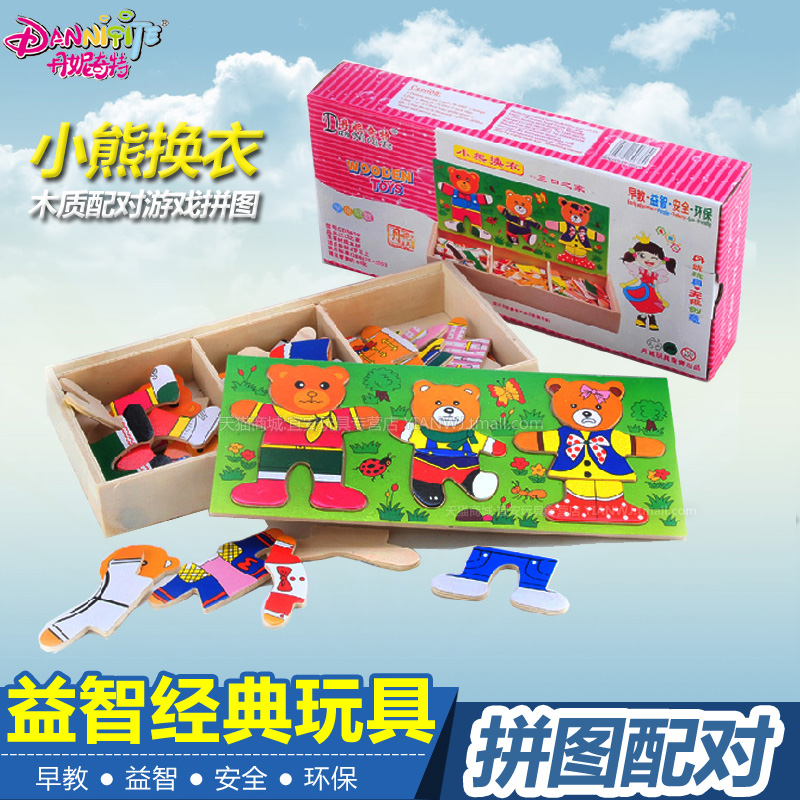 Danielle strange family of three cubs locker jigsaw puzzle game face a variety of clothes baby intelligence toys pairing
