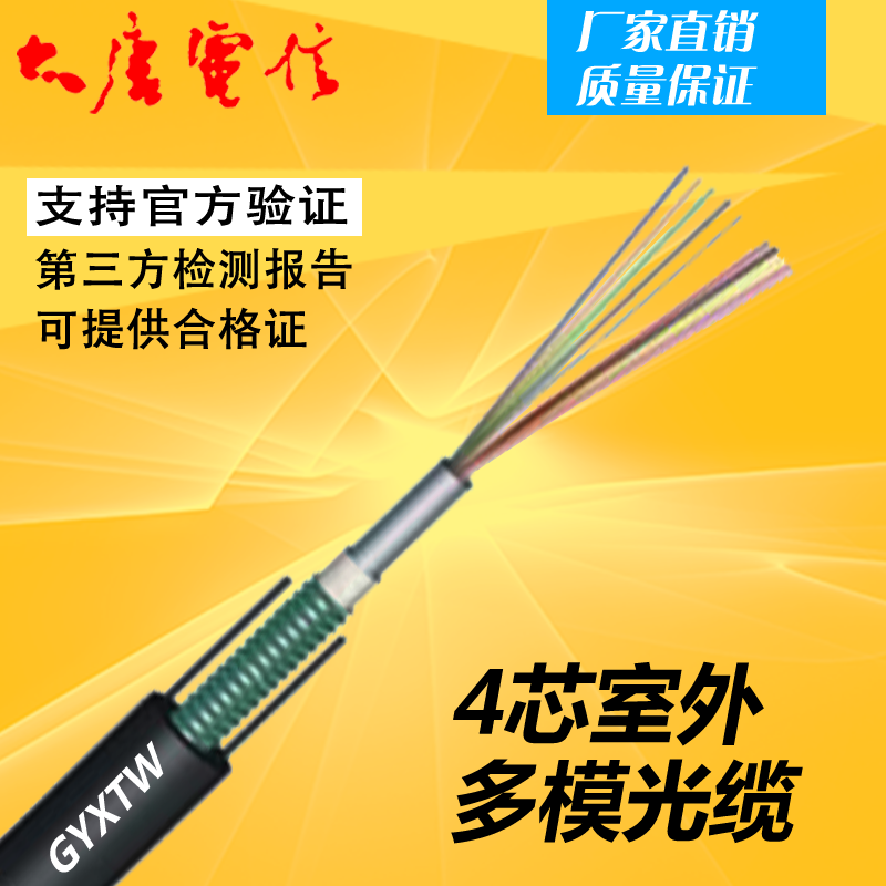 Datang telecom gyxtw 4 core multimode fiber optic outdoor armored fiber optic cable