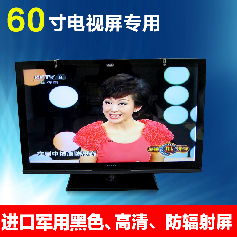 Day baolong shibao ping screen lcd tv with 60 inch TWL60 computer radiation shield radiation protection screen