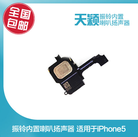 Days ying apple iphone5 generation mobile phone assembly ringing loud speaker built-in speaker