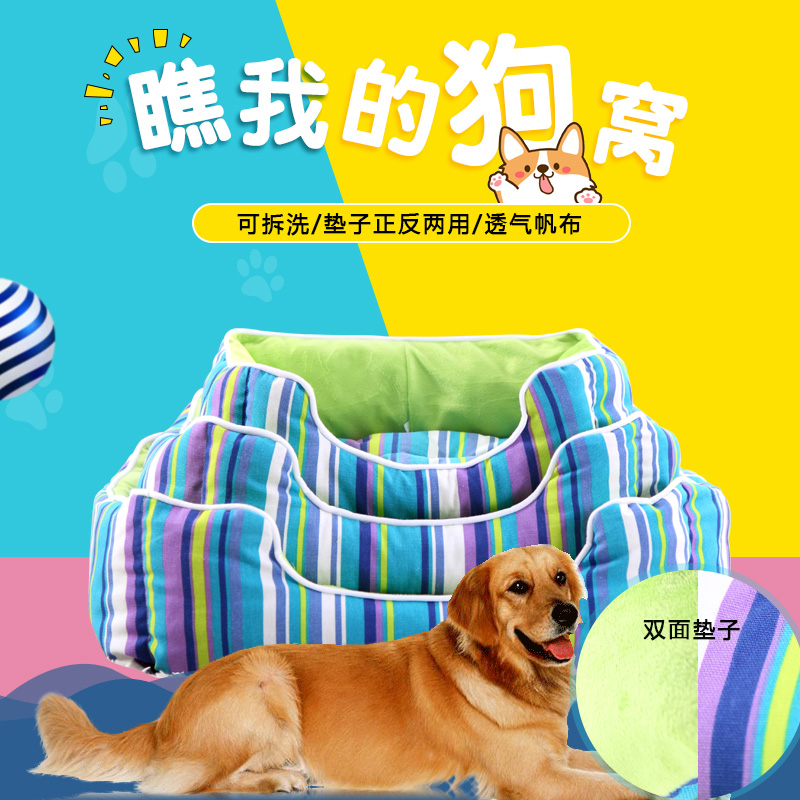 Dbb washable square small and medium-sized dog kennel dog bed house kennel pet nest nest teddy kennel cat litter shipping