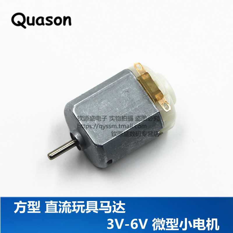 Dc toy motor diy small production motor v to 6 v square miniature motor speed motor