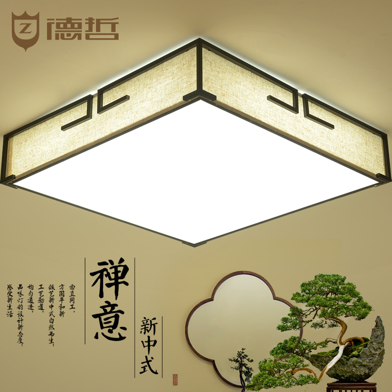 De zhe new chinese modern minimalist living room ceiling lamp square antique atmosphere iron covers led lamps