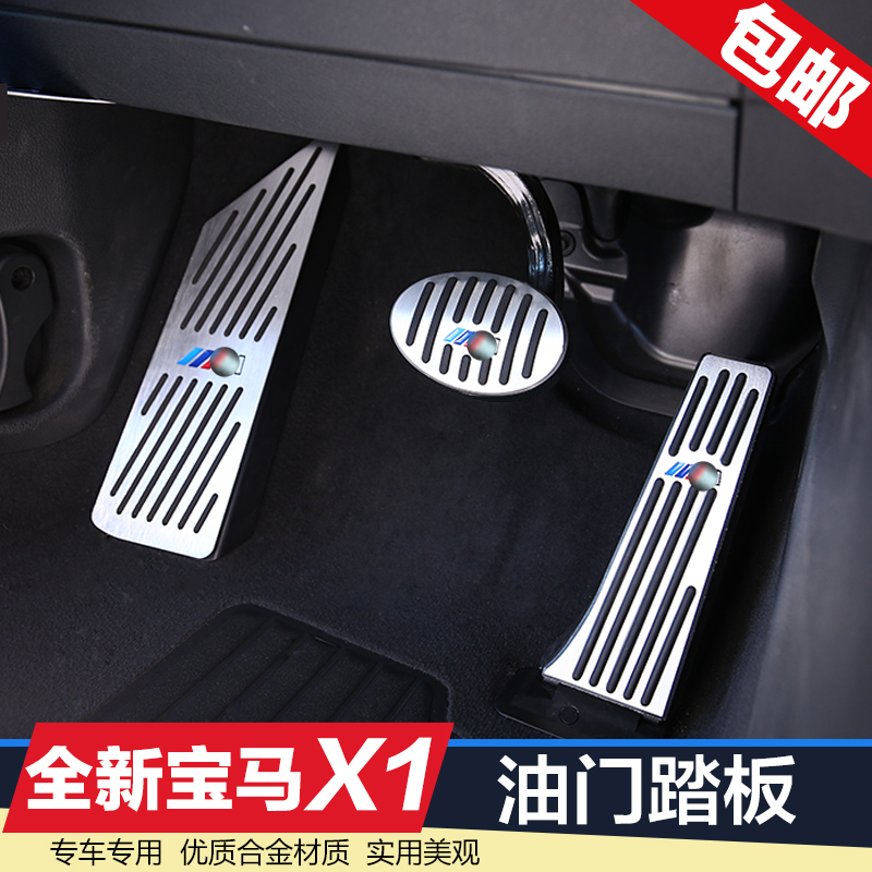 Dedicated 16 new models bmw x1 bmw 2 series interior refit free punch the accelerator pedal slip pedals