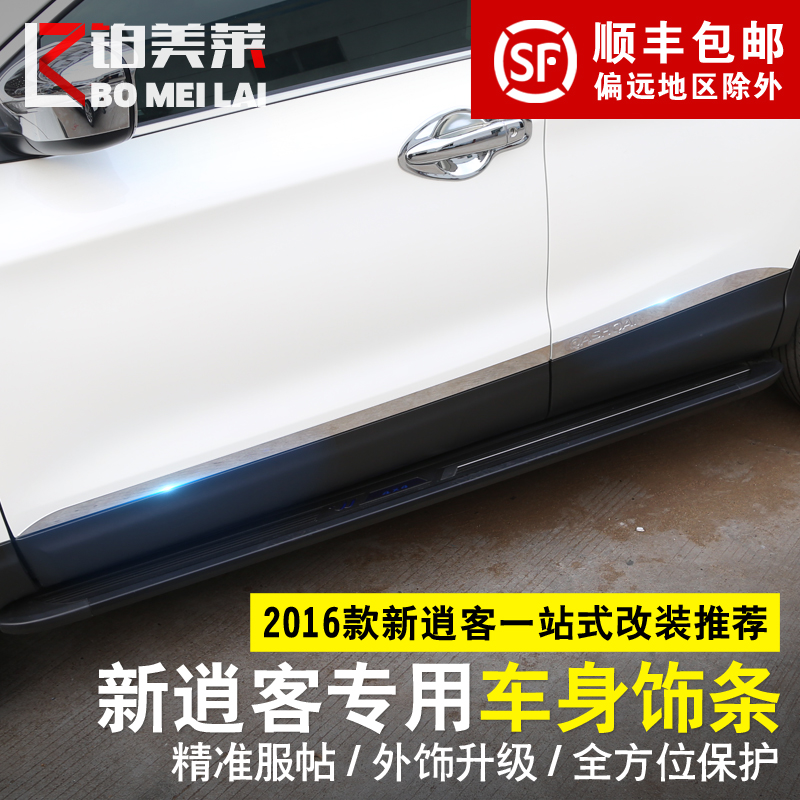 Dedicated 16 new models nissan qashqai xiao passenger door trim body trim bright chip qashqai modification Door trim