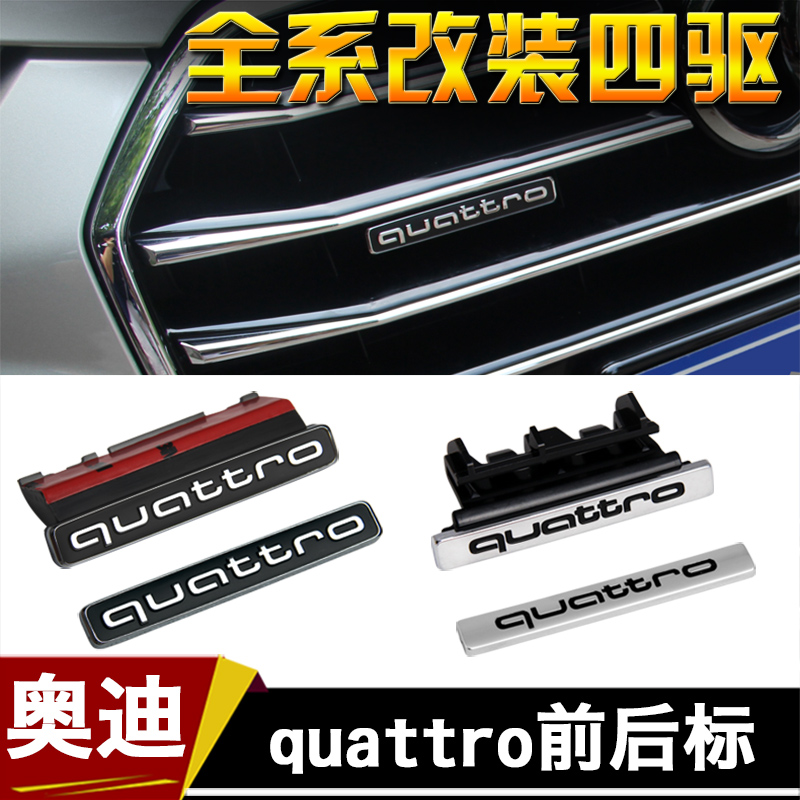 Dedicated 17 new models audi a4l/a5/a6l/a3/q3 quattro awd standard in the network standard Tail stickers
