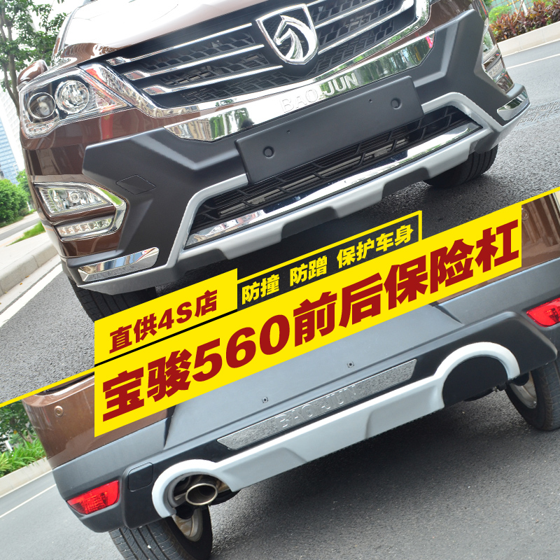Dedicated baojun 560 baojun 560 baojun 560 front and rear bumpers front and rear bumper protection bars 560 decorative modification