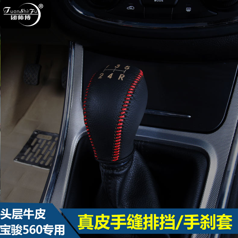Dedicated baojun 560 sew gears sets handbrake sleeve car handbrake sleeve leather gear shift knob cover man group master