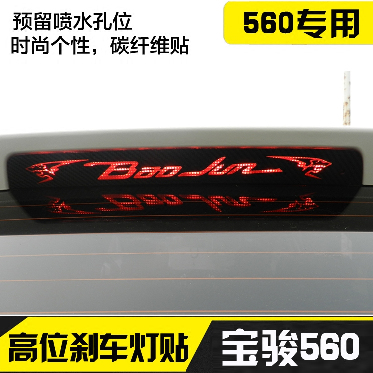 Dedicated baojun 560 special modified brake lights affixed stickers carbon fiber pattern stickers stickers car stickers headlight taillight