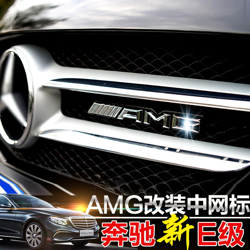 Dedicated benchi level e to level b glc new paragraph 16 grade exterior amg modified standard in network standard car standard car stickers personalized letters