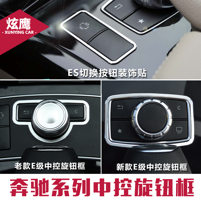 Dedicated benz e260l cls class c class glk interior conversion in the control knob button box trim