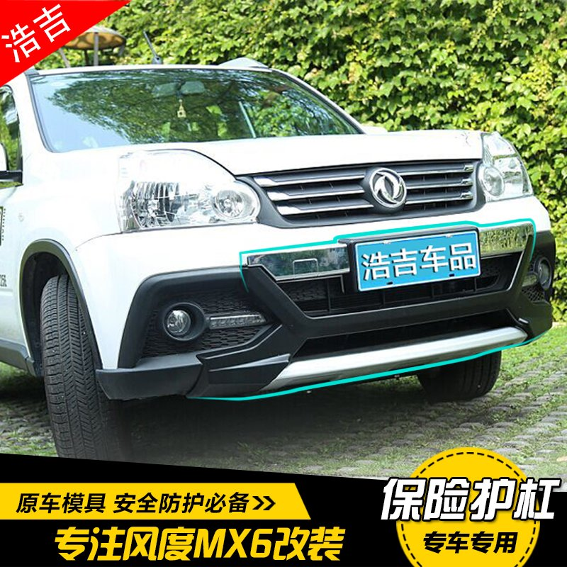 Dedicated dongfeng demeanor mx6 mx6 mx6 front and rear bumper crash protection bars front and rear bumper car modification decoration