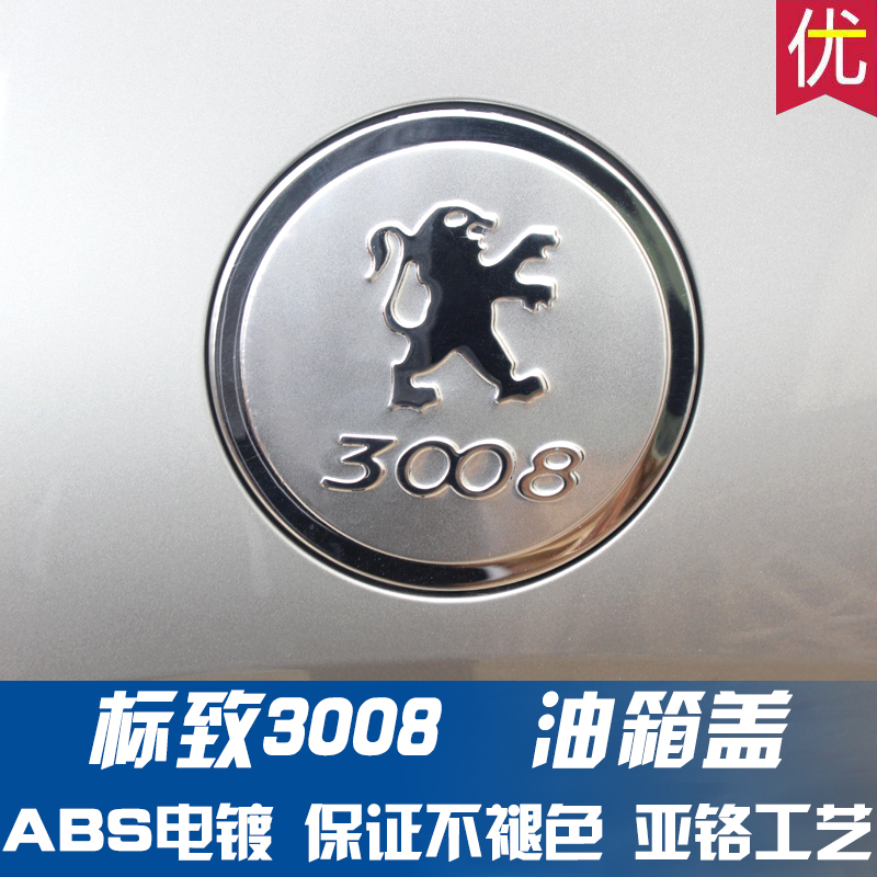 Dedicated dongfeng peugeot 3008 mark 3008 tank cover decorative stickers tank cover exterior refit protective cover