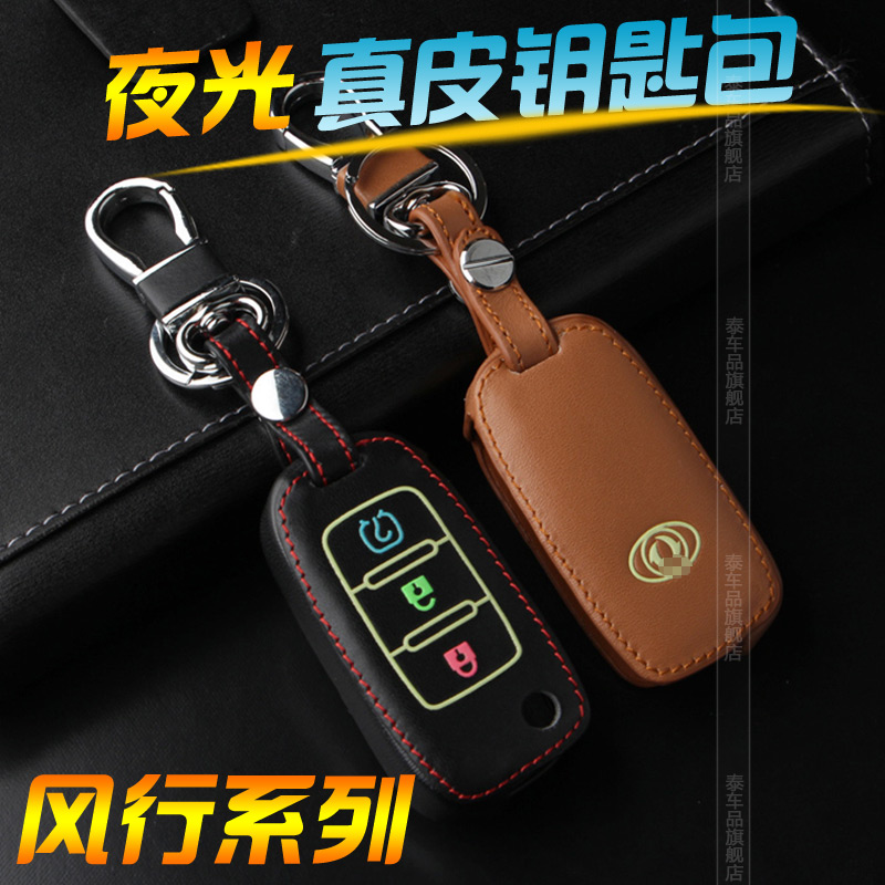 Dedicated dongfeng popular cm7 lzgo jingyi x5x3 s50 s500 luminous wallets leather car remote control units