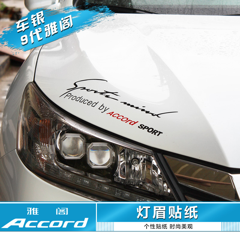 Dedicated honda accord nine generation accord modified light eyebrow headlight stickers car stickers decorative stickers car stickers personalized car stickers affixed to the body
