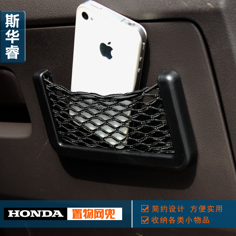 Dedicated honda crv costa figure platinum rui jie desi wangdou car zhiwu dai glove box car storage bag