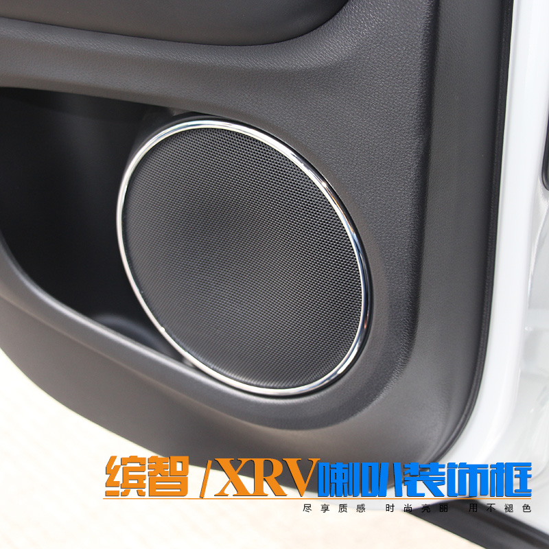 Dedicated honda xrv chi bin xrv chi bin door speaker stereo decorative circle circle decorated modification within the card port Highlight bar