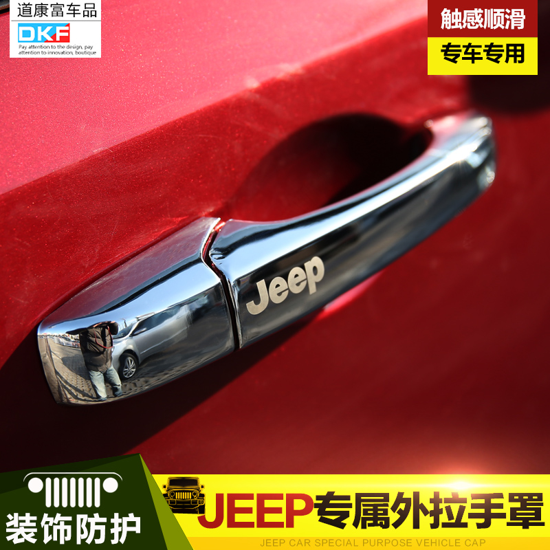 Dedicated jeep compass grand cherokee wrangler freedom passenger door handle outside handle cover modification