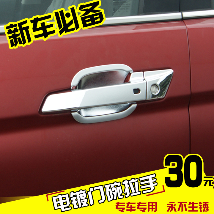 Dedicated kai chen kai chen d50/r50/r50x/t70 Z300T600Z500 zotye modified door handle bowl put stickers