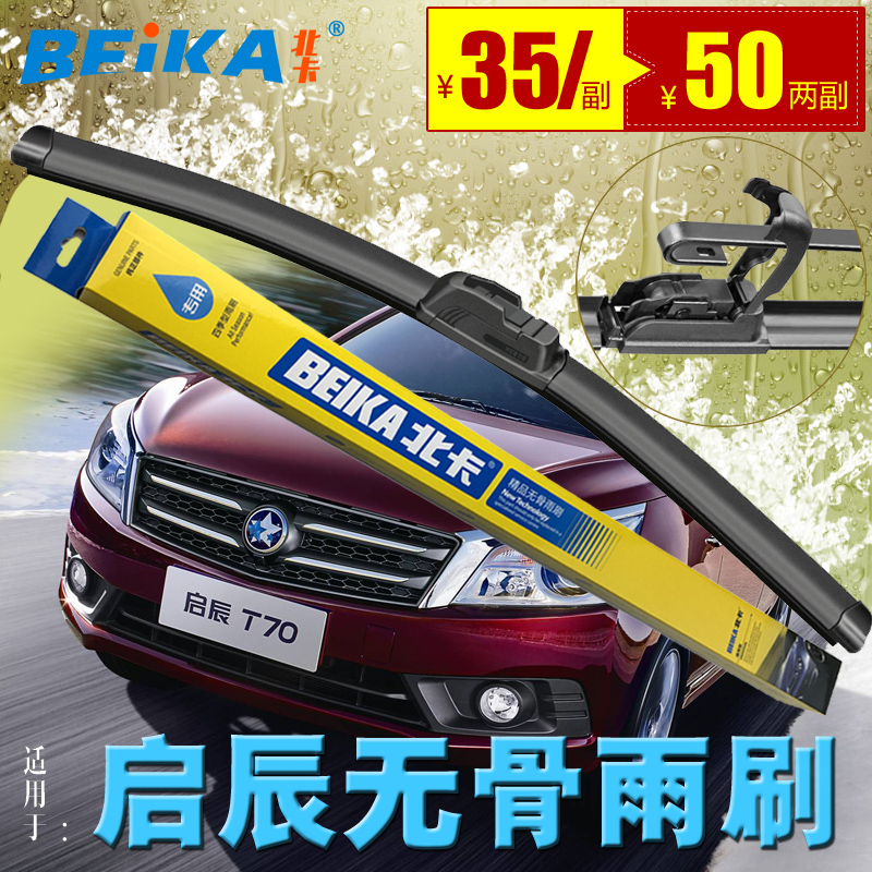 Dedicated kai chen t70 r30 boneless wipers wiper car wiper wipers front and rear wiper strip