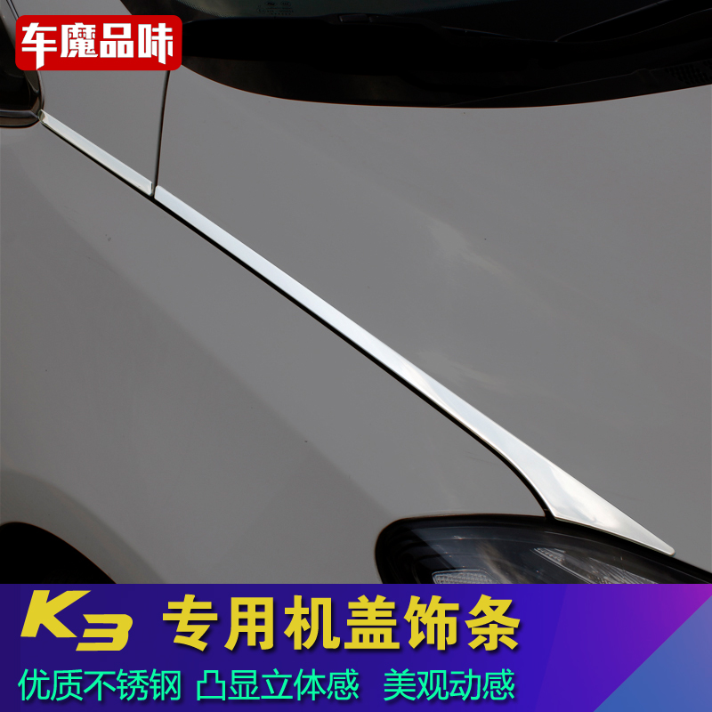 Dedicated kia k3k3s cover engine cover the highlight trim stainless steel bright bars 91012-15-year-old k3 models highlight bar