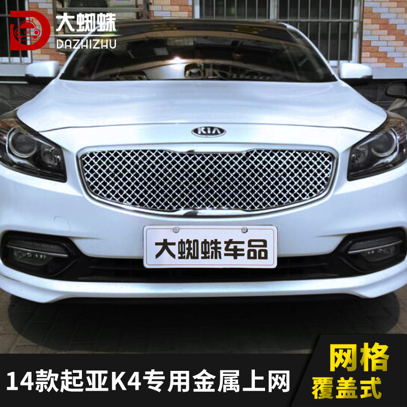 Dedicated kia K3SK4K3 metal grille trim strip light exterior body modification accessories front grille face