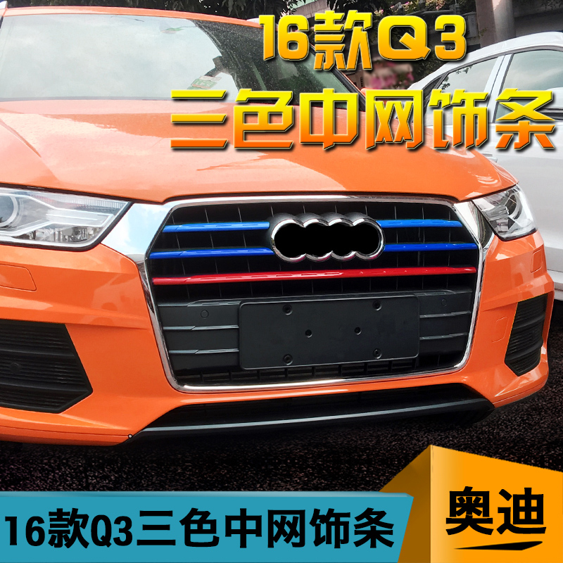 Dedicated nic buckle tricolor 16 audi q3 audi q3 q3 modified grille trim grille highlight bar special modified
