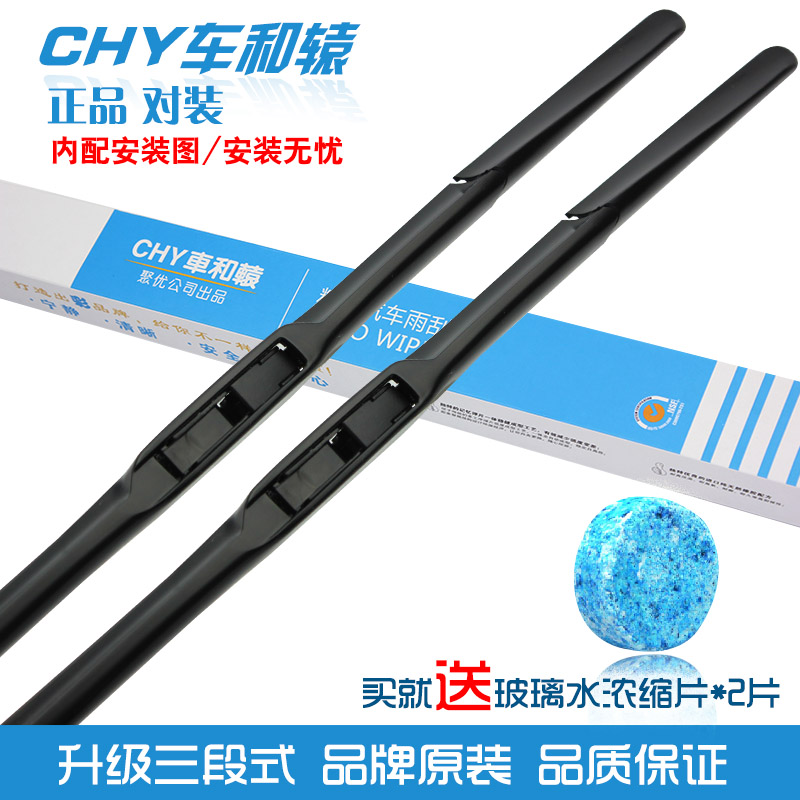 Dedicated pentium wiper pentiumii B30B50B70B90X80 skivings wipers three sections boneless wipers rain