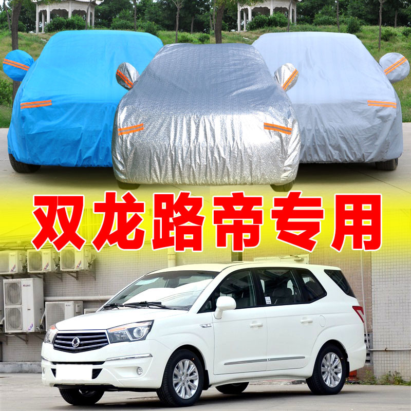 Dedicated ssangyong road emperor sewing business mpv car hood thickening rain and sun heat and dust sunshield car cover