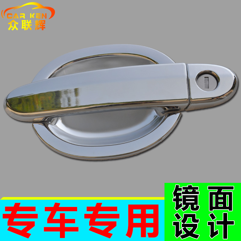 Dedicated to handle the new volkswagen new jetta santana xin rui xin moving speed to send hao satisfied door bowl doorknob door bowl protective sequins