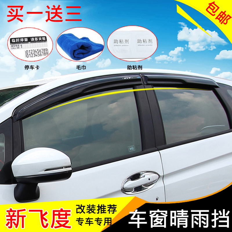 Dedicated to shipping aomeisi 14 new models fit the new fit honda fit hatchback modified special rain eyebrow rain shield 14