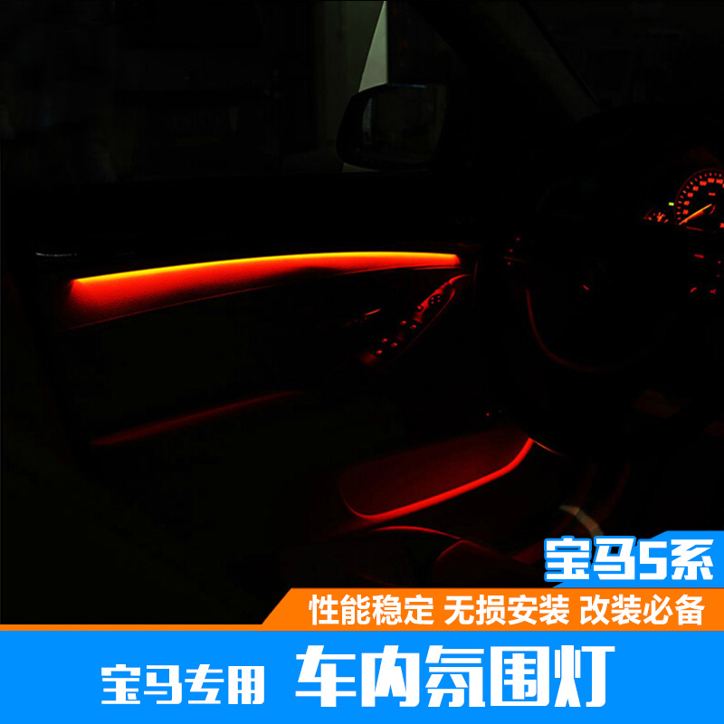 Dedicated to the new bmw 5 series modified 520 523 5 series 520525li f18 interior ambient lighting decorative lights