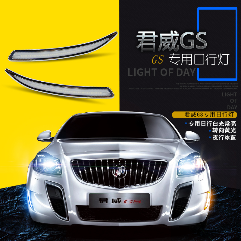 Dedicated to the new buick regal regal gs gs daytime running lights highlight daytime running lights led daytime running lights turn signal conversion