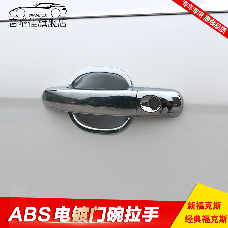 Dedicated to the new ford focus fox classic maverick fu rui si doorknob door handle bowl stickers refit door bowl