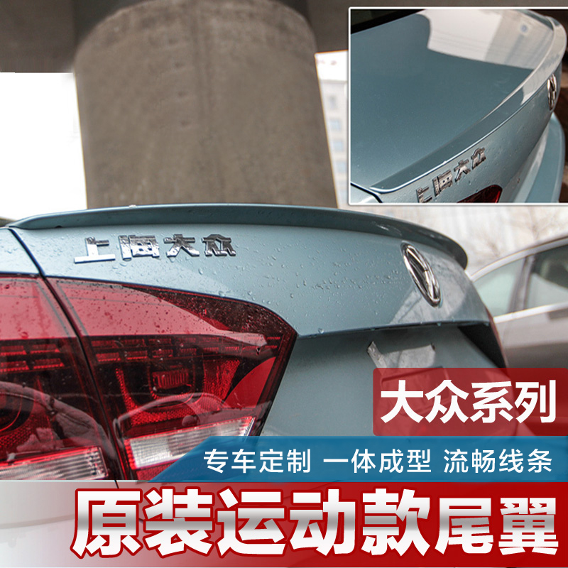 Dedicated to the new volkswagen cc passat magotan sagitar ling crossing santana bora lang yi jetta tail modification